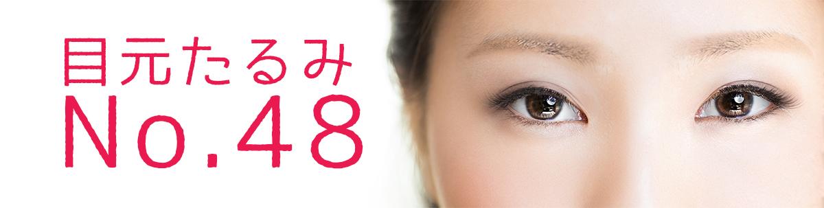 目元たるみ No.48