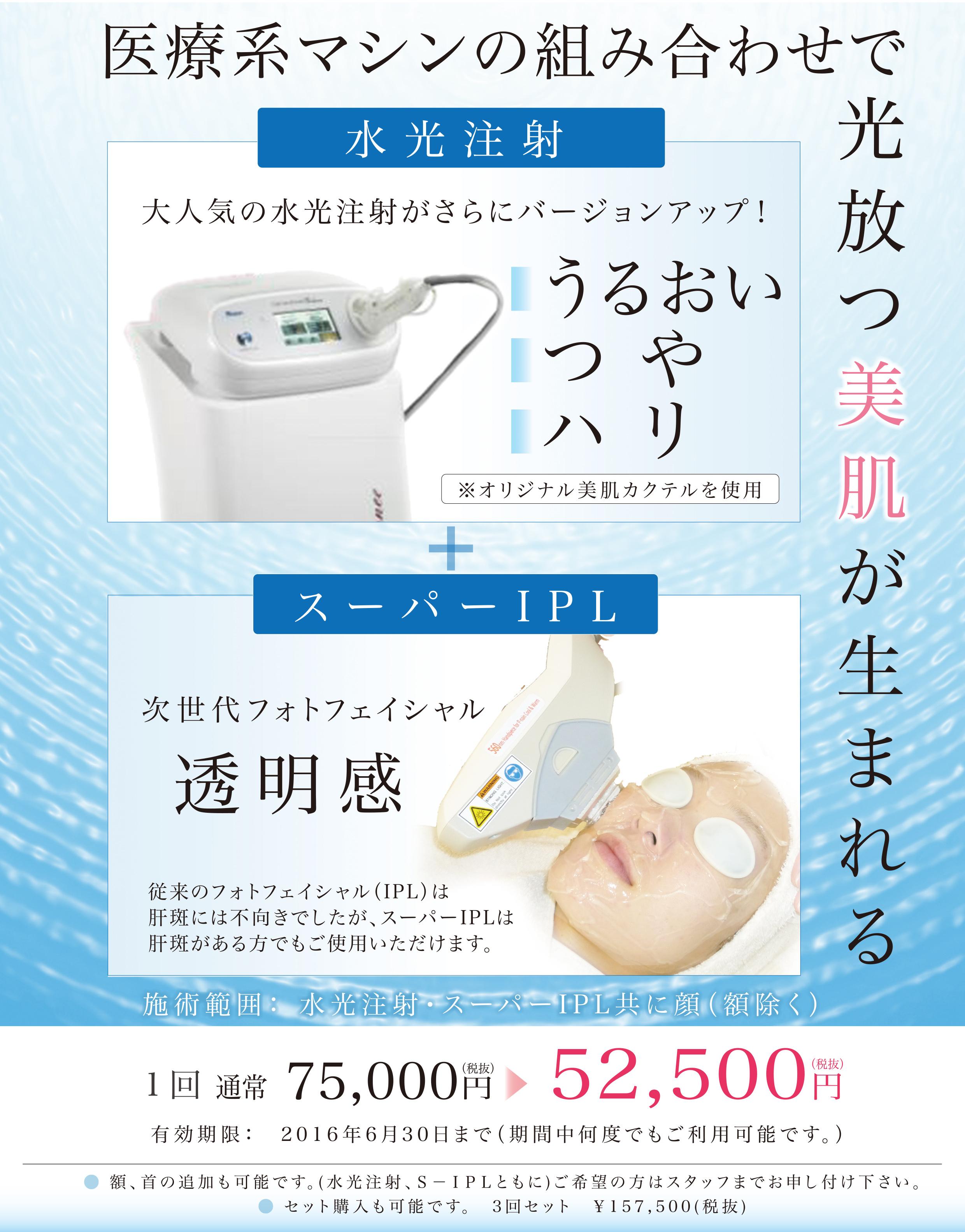 医療系マシンの組み合わせで光り放つ美肌が生まれる。水光注射 うるおい、つや、ハリ。スパーIPL 透明感