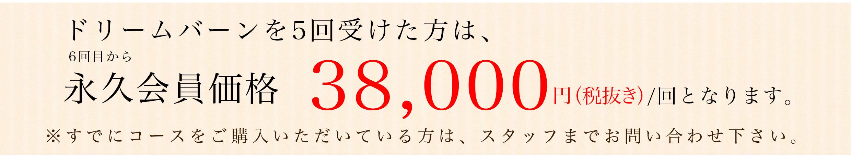 永久会員価格38000円