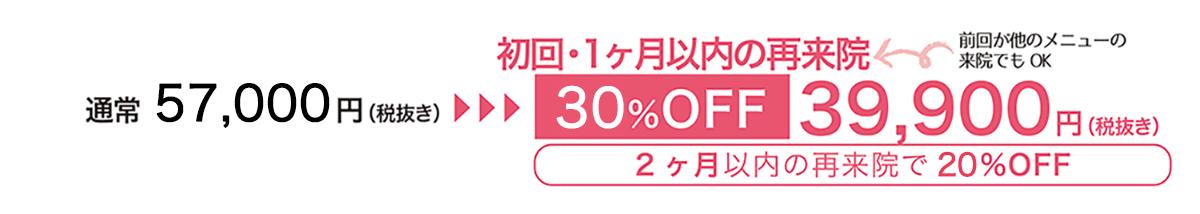 通常57,000円(税抜き) 初回or1ヶ月以内30%OFF 39900円