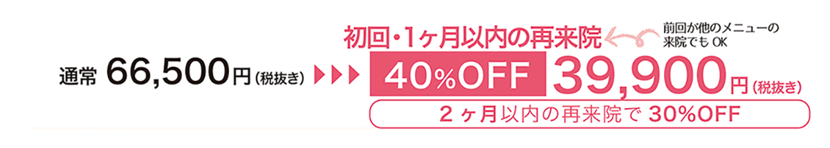 通常66,500円(税抜き) 初回or1ヶ月以内40%OFF 39900円