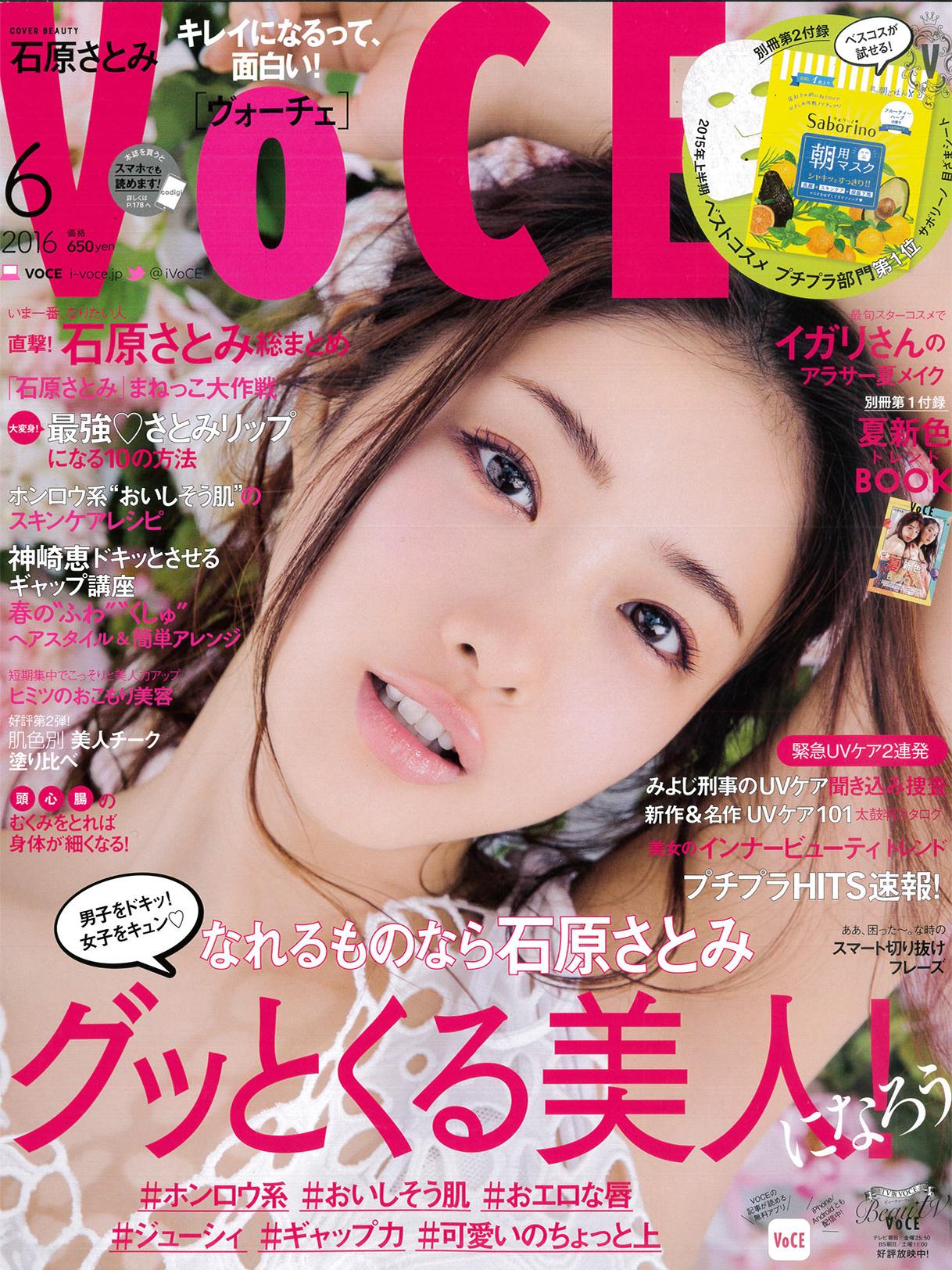 VoCE 2016年6月号-1