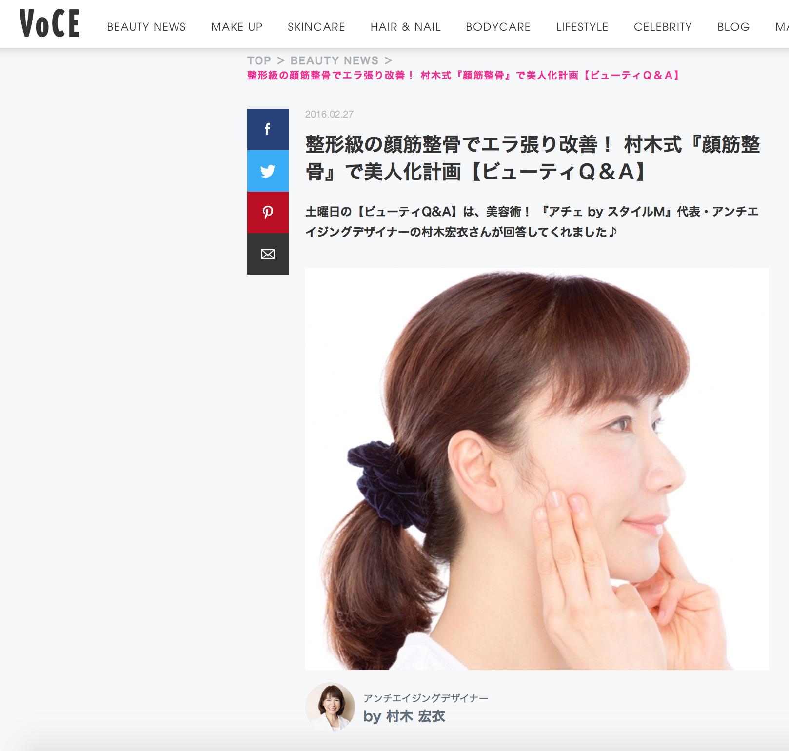 村木宏衣連載i-VoCE