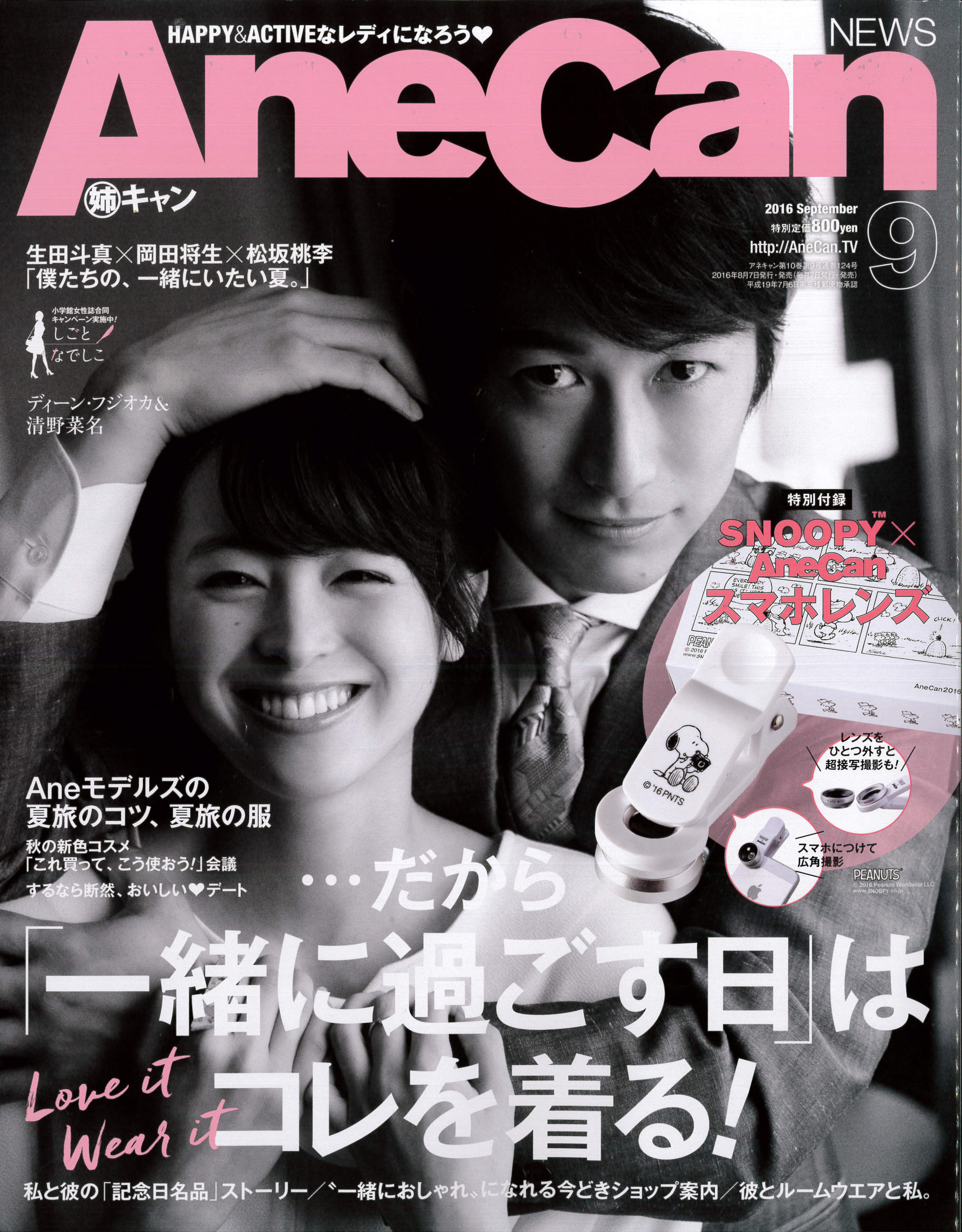 AneCan 9月号 表紙
