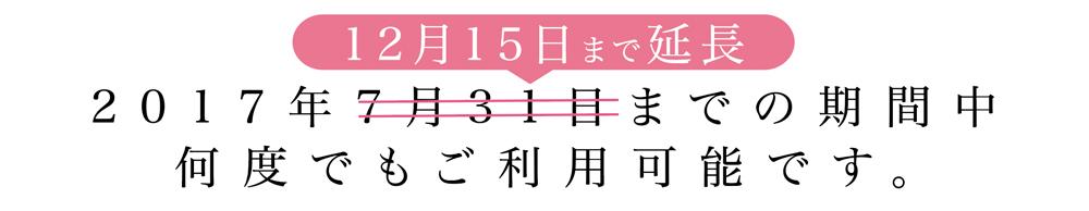 スタイルM脱毛キャンペーン2017.4.13