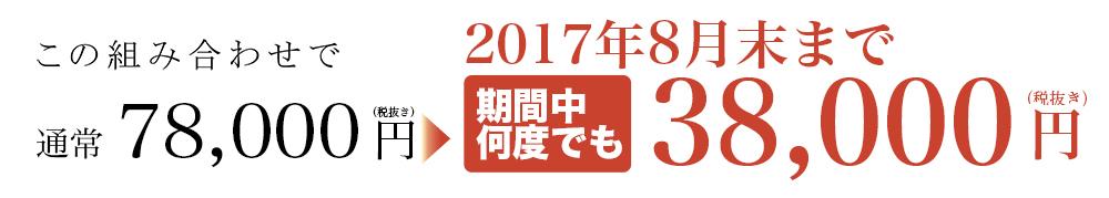 通常価格78000円、キャンペーン価格45%OFF 42900円