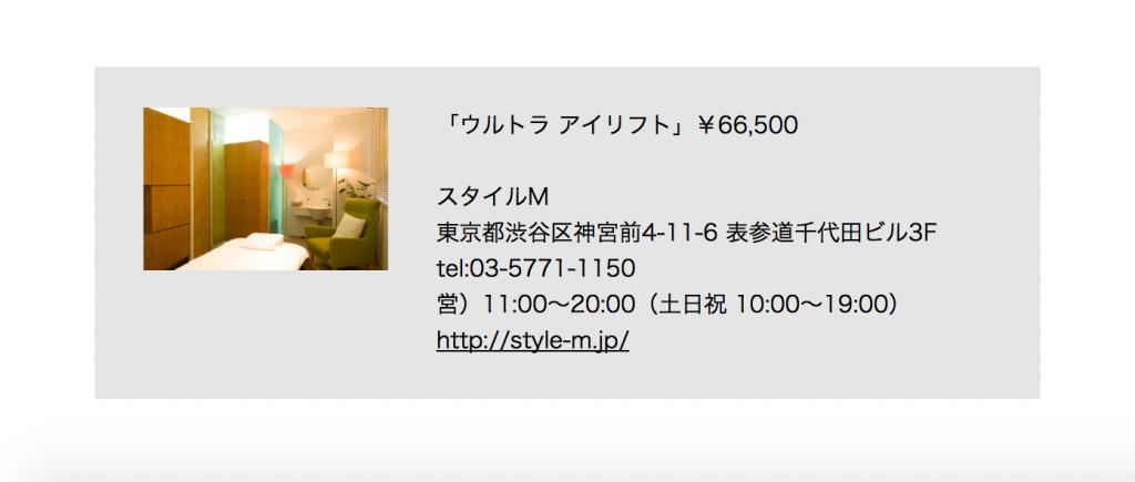 3-madame FIGARO.jp 2017.04.13