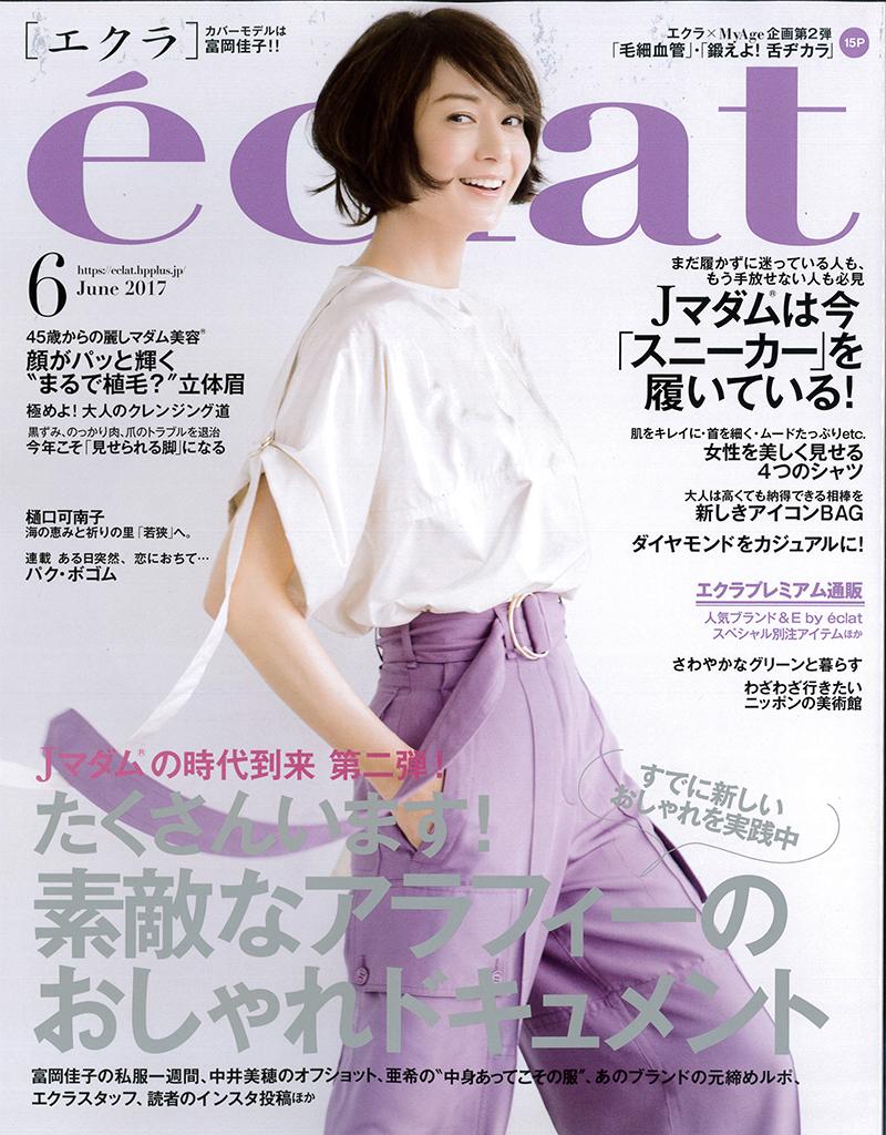 eclat 2017年6月号-1