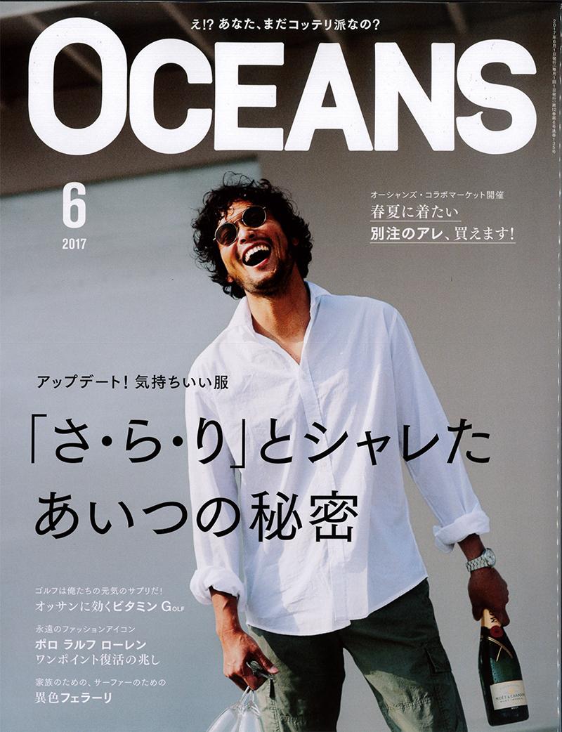 OCEANS 2017年6月号-1