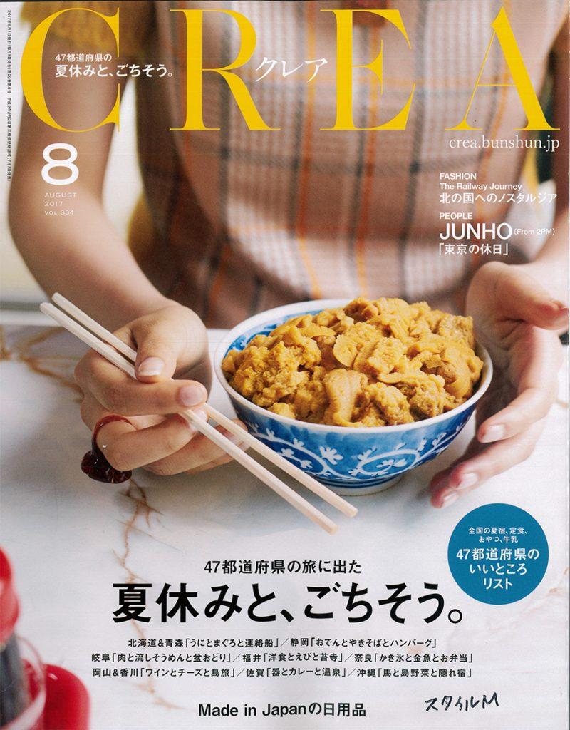 CREA 2017年8月号-1