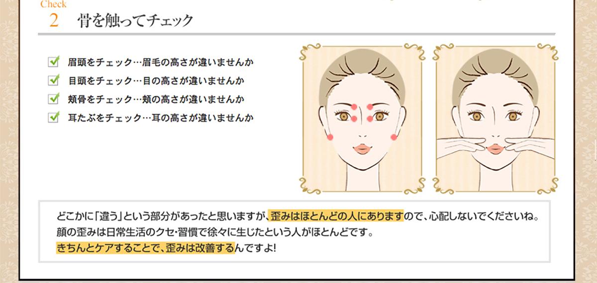 セルフゆがみチェック-2