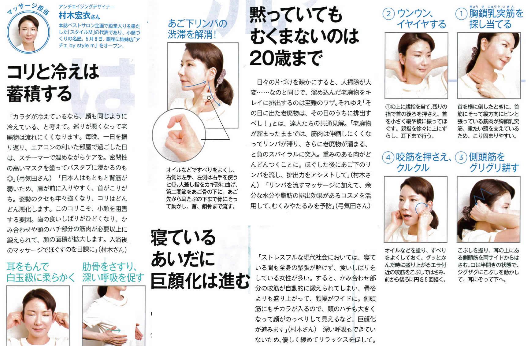 小顔ケアの絶対ルール7で村木さん、電気バリブラシを掲載いただきました
