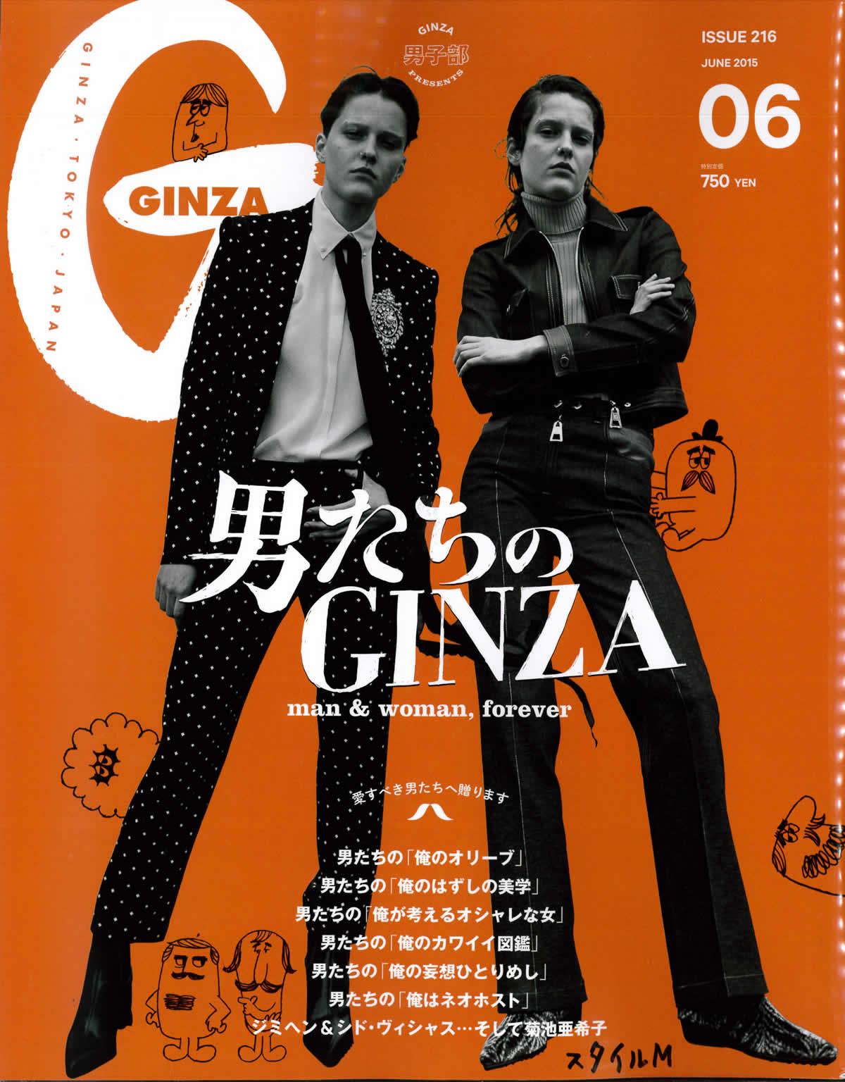GINZA 6月号