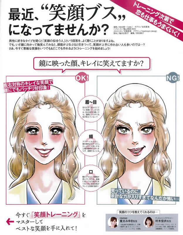最近、'笑顔ブス'になってませんか?で顔筋トレーニングを掲載いただきました