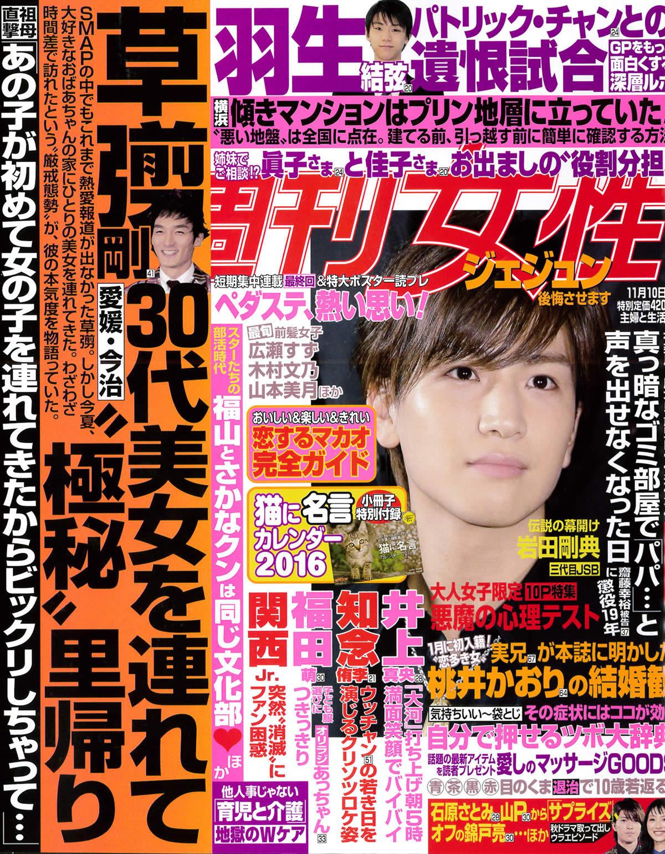 「週刊女性 11/10号」で紹介されました