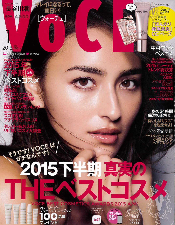 「VOCE1月号」で紹介されました。