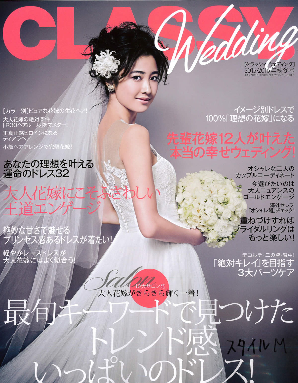 「CLASSY WEDDING秋冬号」で紹介されました。