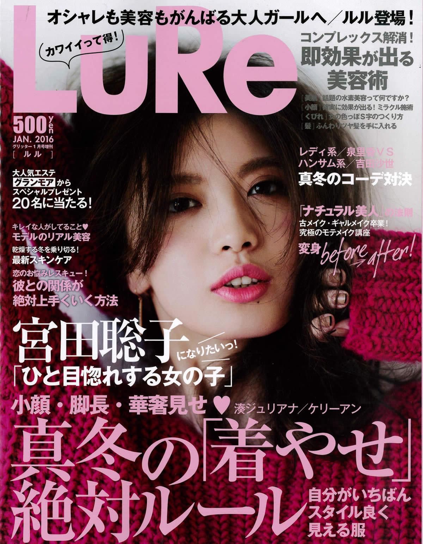 「LuRe冬号」で紹介されました。