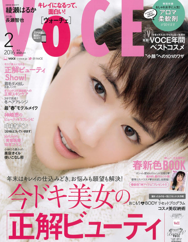 「VOCE2月号」で紹介されました。