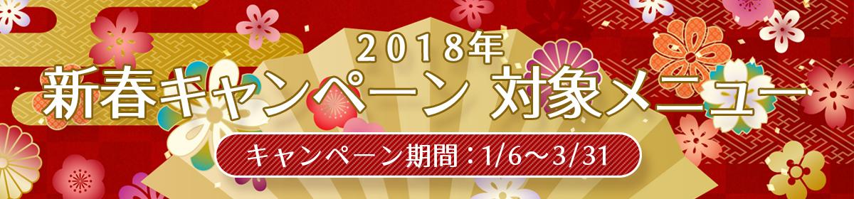 新年キャンペーン