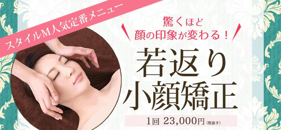 スタイルM人気定番メニュー「驚くほど顔の印象が変わる!若返り小顔矯正」