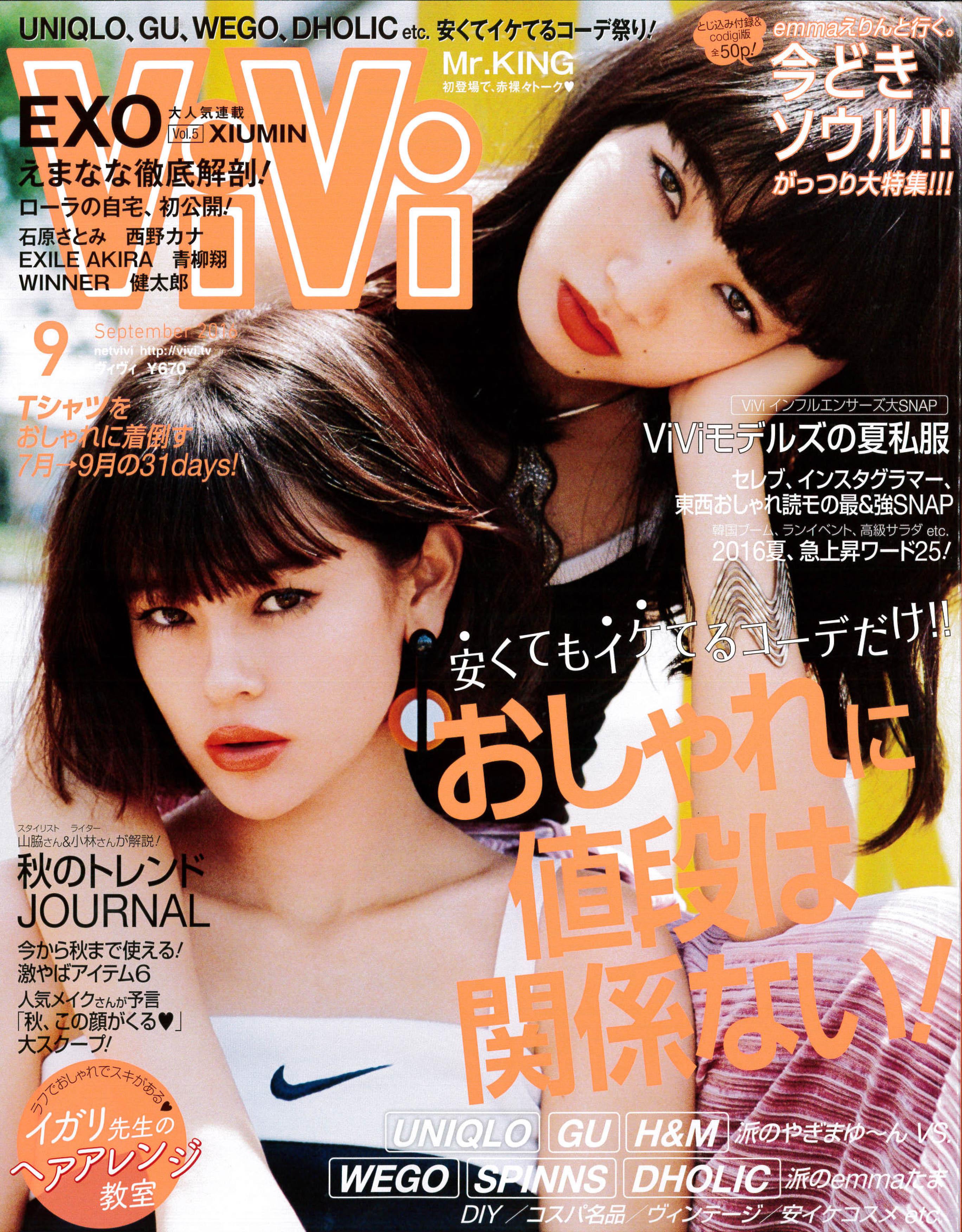 ViVi 2016年9月号-1