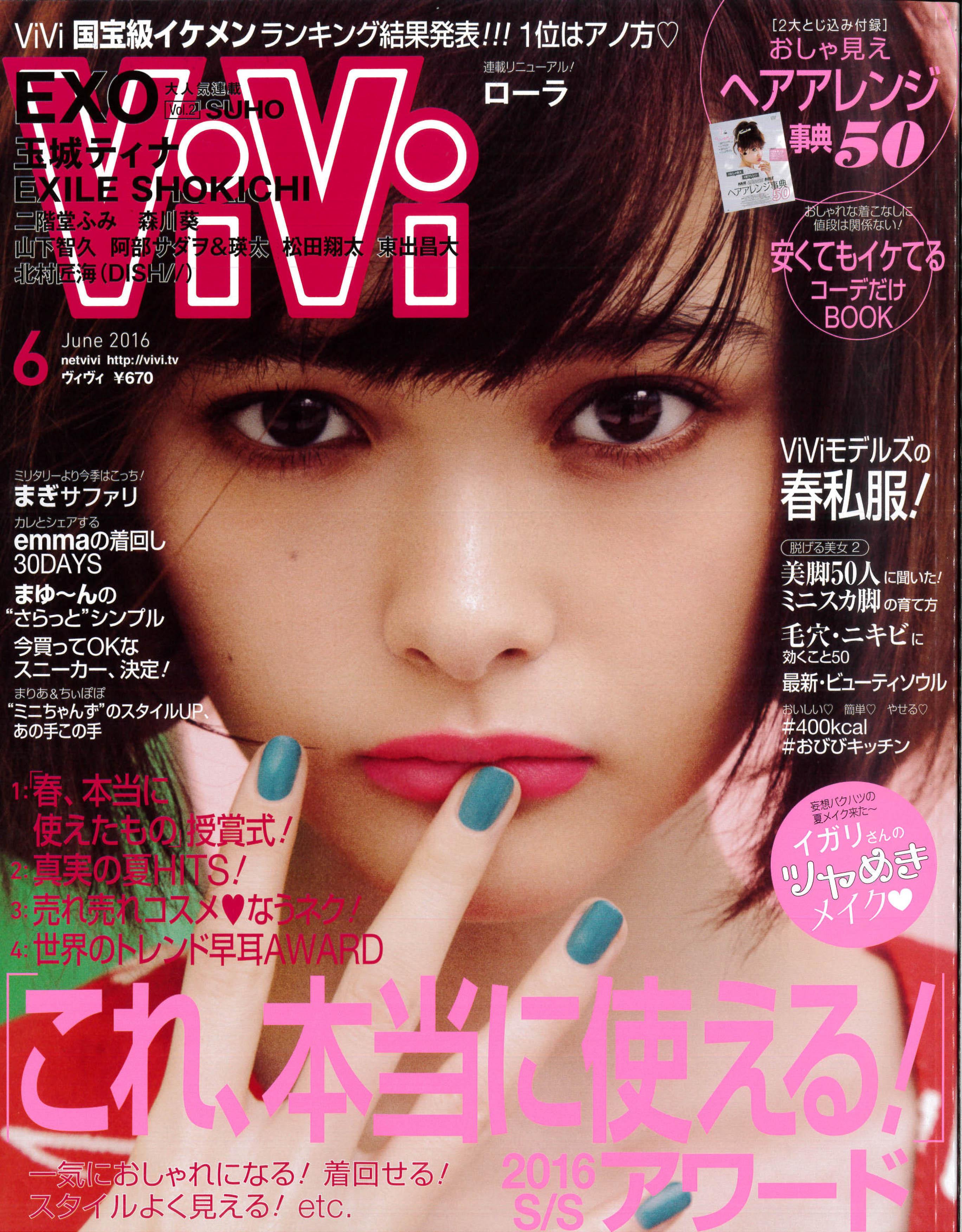 vivi 2016年6月号-1