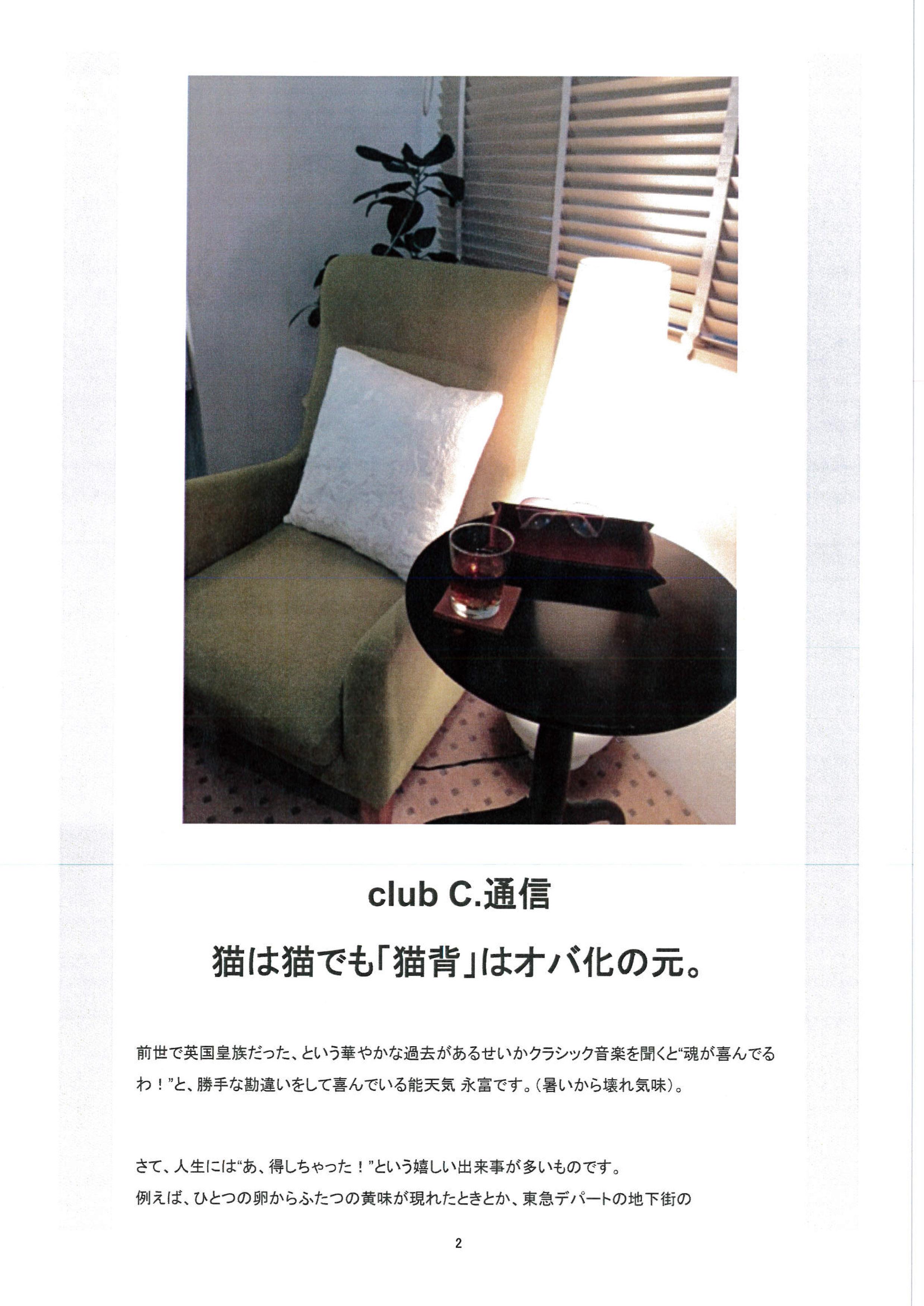 club C 通信 2016.07.07-1