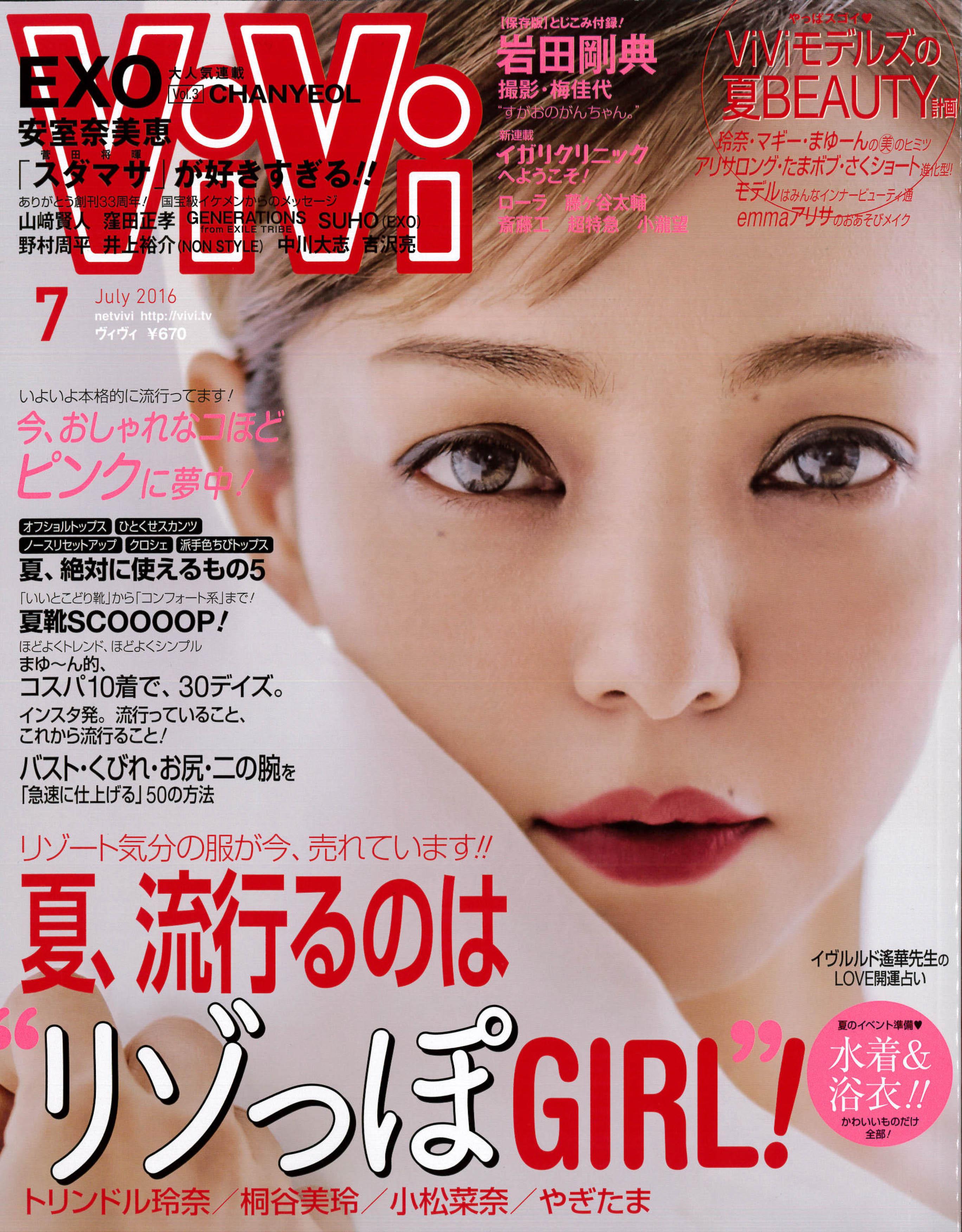 ViVi 2016年7月号-1