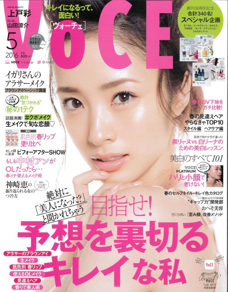 VoCE 2016年5月号-1
