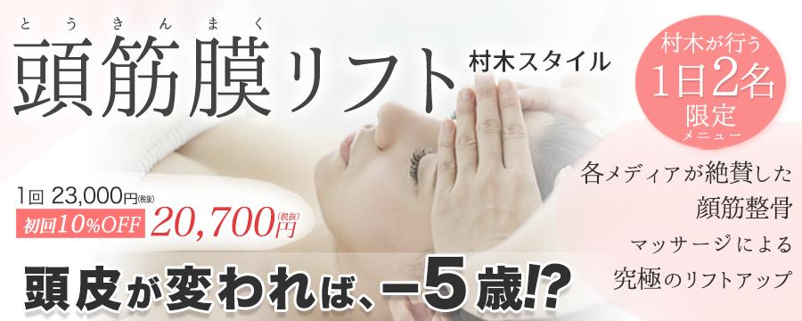 頭筋膜リフト 頭皮が変われば、−5歳!?