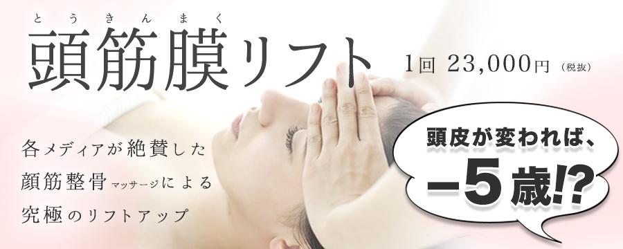 頭筋膜リフト