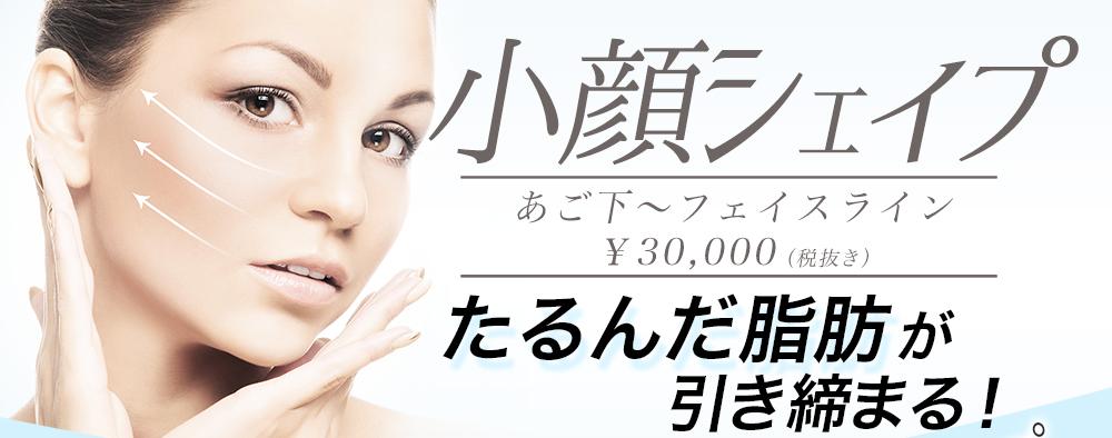 小顔シェイプ あご下〜フェイスライン 30,000円(税抜き) たるんだ脂肪が引き締まる!