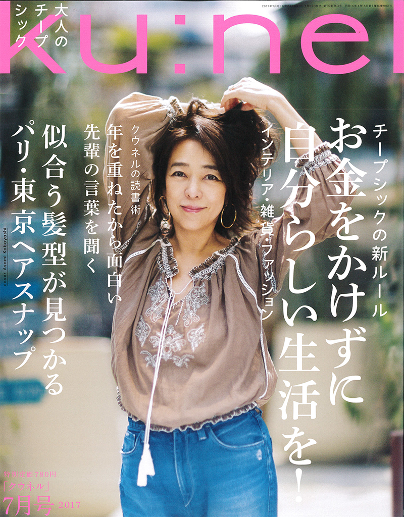 ku nel 2017年7月号-表紙