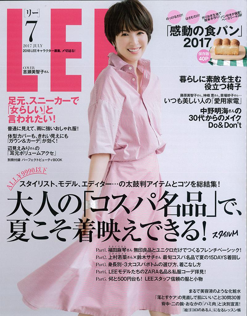 LEE 2017年7月号-1