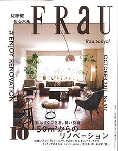 FRaU 217年10月号-1