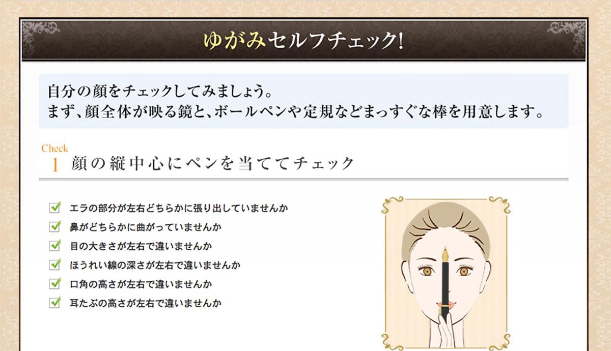 セルフゆがみチェック-1