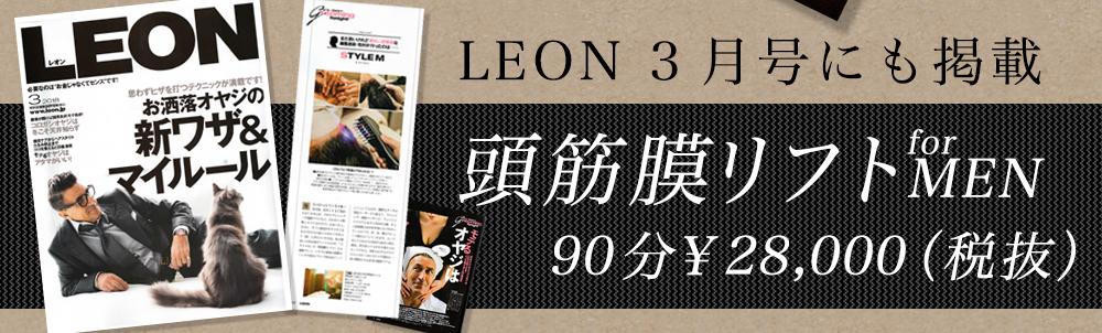 LEON 3月号にも掲載 頭筋膜forMEN90分¥28,000(税抜)