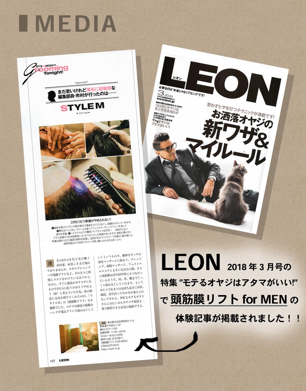 """■ MEDIA  LEON 2018年3月号の特集""""モテるオヤジはアタマがいい!"""" で 頭筋膜リフトfor MENの体験記事が掲載されました!!"""