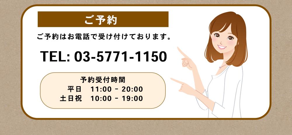 ご予約 TEL: 03-5771-1150  ご予約はお電話で受け付けております。