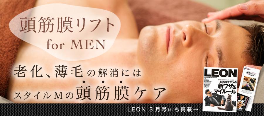 頭筋膜リフト for MEN