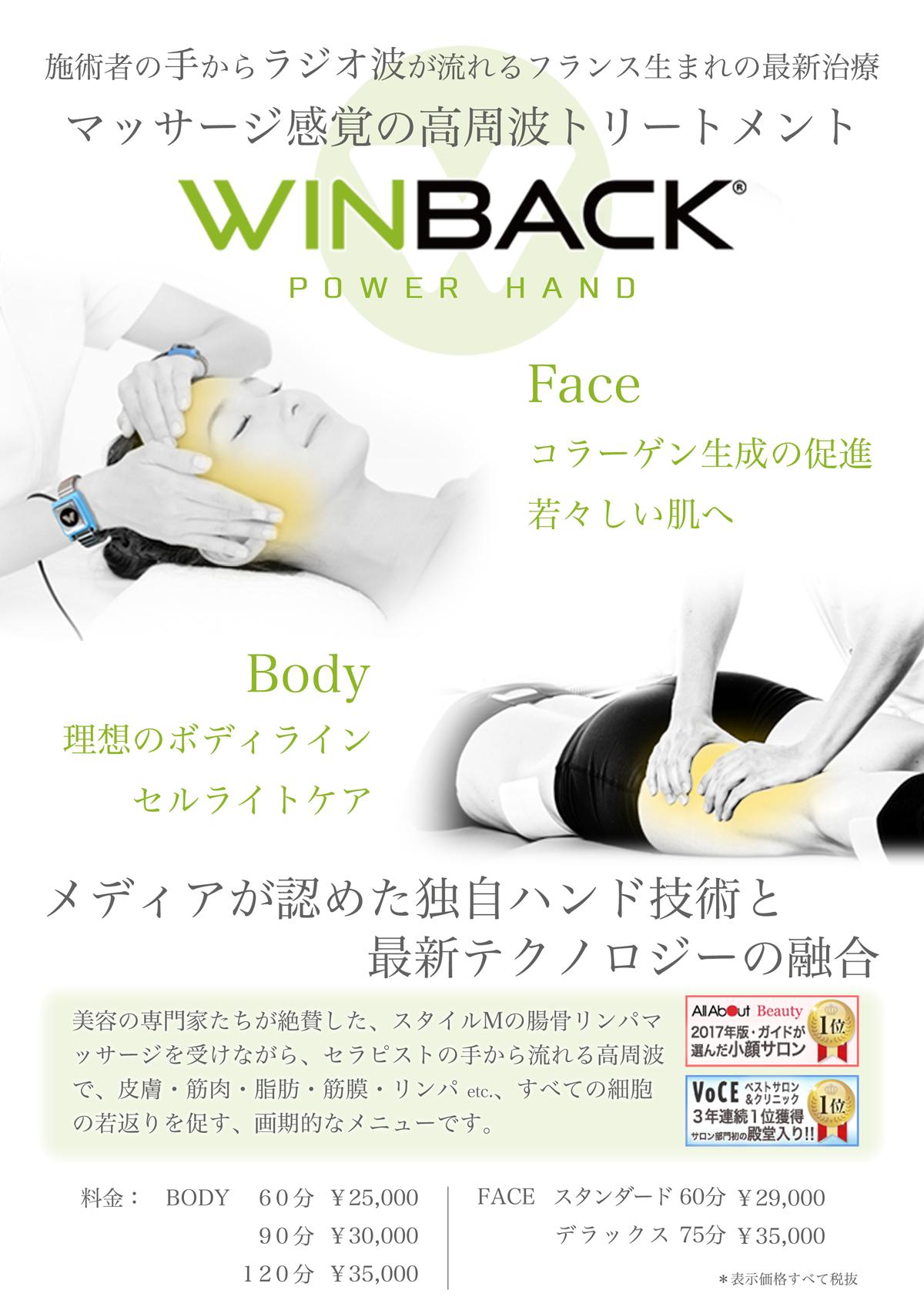 WINBACK ウィンバック パワーハンド 施術者の手からラジオ波が流れるフランス生まれの最新治療 マッサージ感覚の高周波トリートメント  Face コラーゲン生成の促進若々しい肌へ Body 理想のボディライン セルライトケア メディアが認めた独自ハンド技術と最新テクノロジーの融合 美容の専門家たちが絶賛した、スタイルMの腸骨リンパマッサージを受けながら、セラピストの手から流れる高周波で、皮膚・筋肉・脂肪・筋膜・リンパ etc.、すべての細胞の若返りを促す、画期的なメニューです。