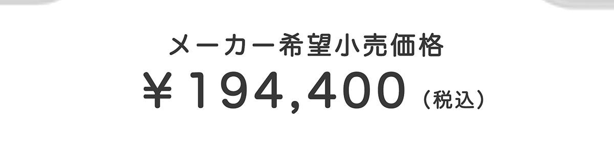 メーカー希望小売価格 ¥194,400(税込)