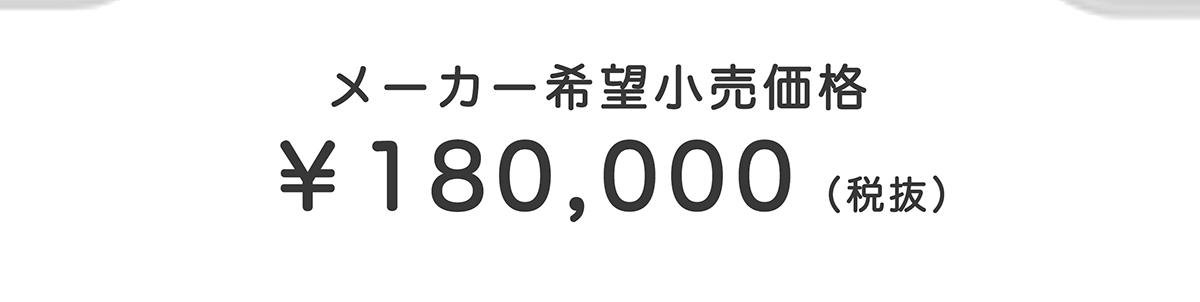 メーカー希望小売価格 ¥180,000(税抜)