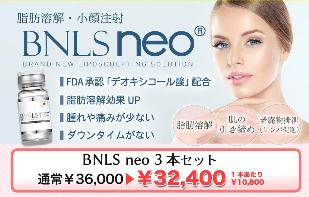 BNLS neo キャンペーン FDA承認「デオキシコール酸」配合 脂肪溶解効果UP 腫れや痛みが少ない ダウンタイムがない 脂肪溶解 肌の引き締め 老廃物排泄(リンパ促進)BNLS neo 3本セット 通常¥36,000 ¥32,400 1本あたり¥10,800