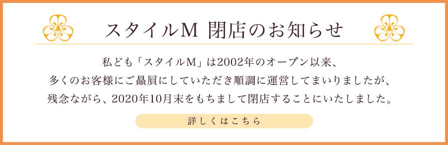 スタイルM閉店のお知らせ